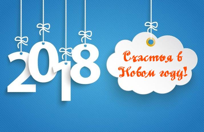 Прикольные Новогодние открытки 2018 - скачать бесплатно, подборка 12