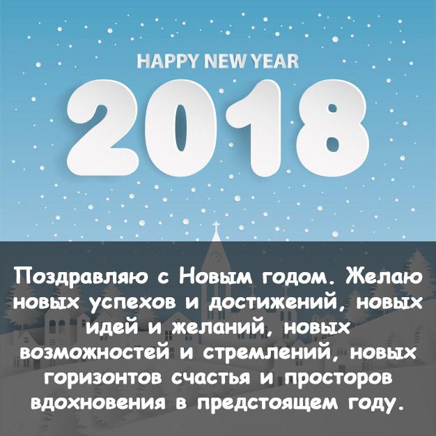 Прикольные Новогодние открытки 2018 - скачать бесплатно, подборка 13