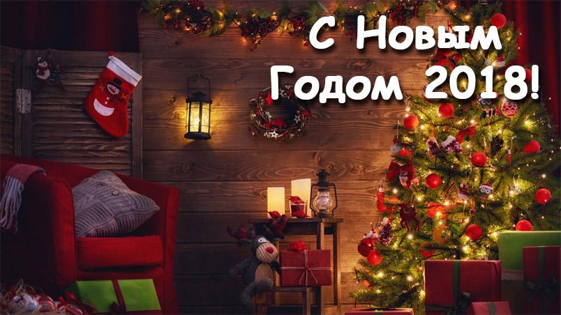 Прикольные Новогодние открытки 2018 - скачать бесплатно, подборка 17