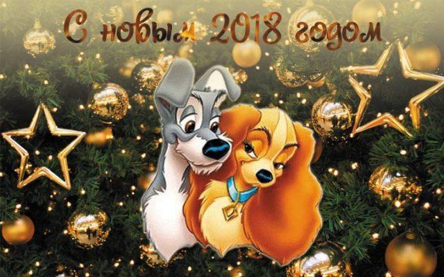 Прикольные Новогодние открытки 2018 - скачать бесплатно, подборка 6