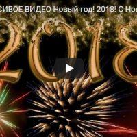 Прикольные видео поздравления с Новым годом 2018 - скачать онлайн