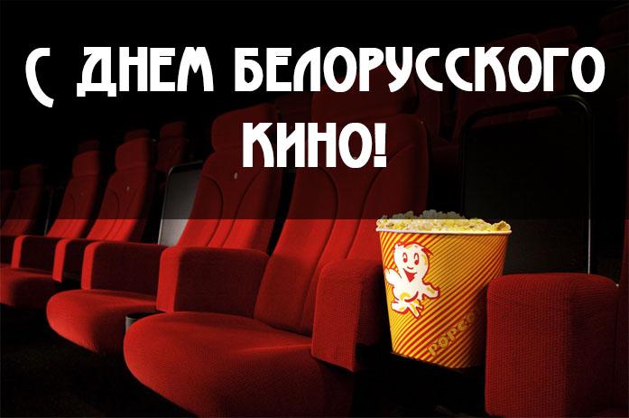 Прикольные и красивые поздравления - С днем белорусского кино 2