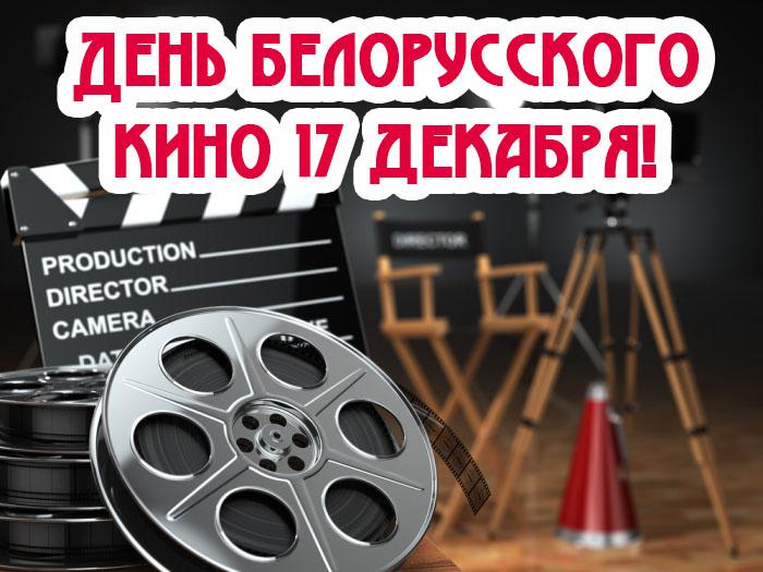 Прикольные и красивые поздравления - С днем белорусского кино 5