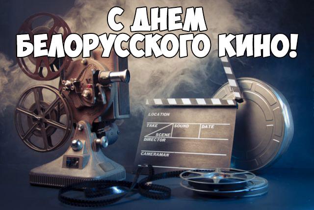 Прикольные и красивые поздравления - С днем белорусского кино 8