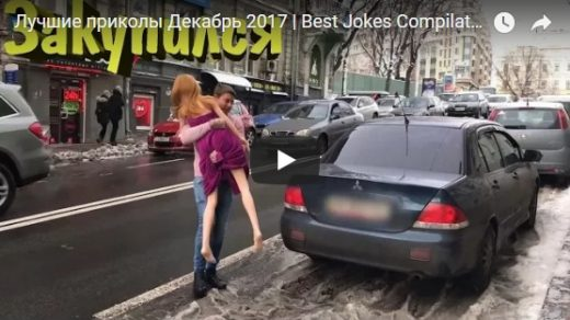 Ржачные и смешные приколы - смотреть видео, подборка №46