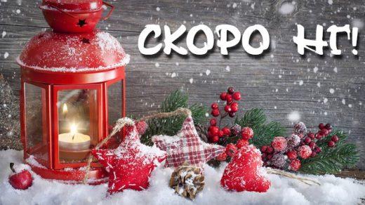 Скоро Новый год - картинки и открытки, самые прикольные и красивые 4