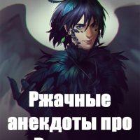 Смешные и ржачные анекдоты про Вовочку - новая подборка №74 заставка
