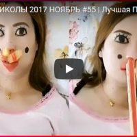 Смешные и ржачные новые видео приколы - смотреть подборка №44