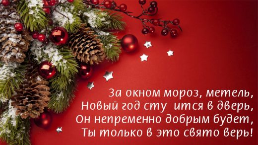 Стихи на Новый год 2018 - оригинальные и приятные поздравления 2