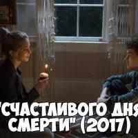 Счастливого дня смерти (2017) - дата выхода фильма, трейлер, новости 1