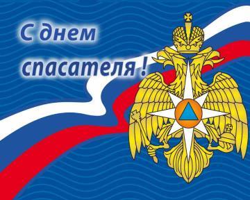 С Днем Спасателя России - красивые и прикольные картинки, открытки 1