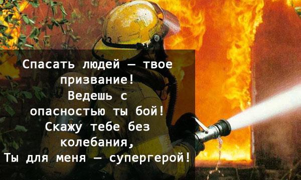 С Днем Спасателя России - красивые и прикольные картинки, открытки 2