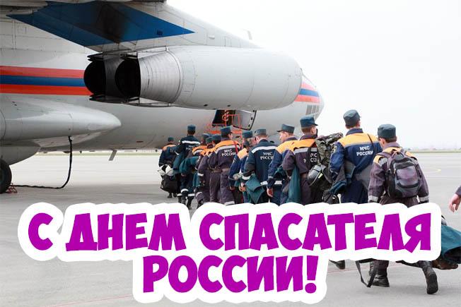 С Днем Спасателя России - красивые и прикольные картинки, открытки 5