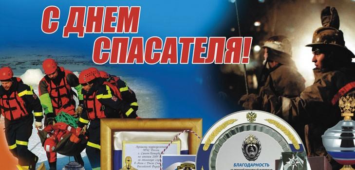 С Днем Спасателя России - красивые и прикольные картинки, открытки 6