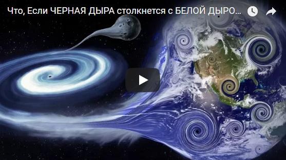 Что будет, если черная дыра столкнется с белой дырой - видео
