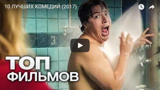 10 лучших комедий, которые нужно посмотреть - интересное видео