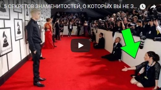 5 секретов знаменитостей, о которых вы не знали - смотреть видео