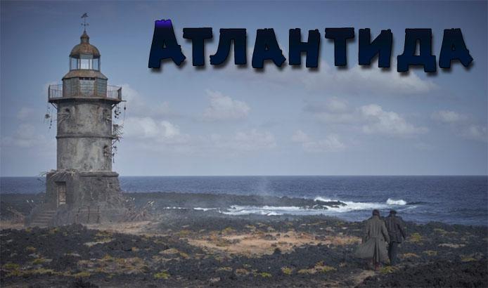 «Атлантида» (2018) — дата выхода фильма в России, трейлер, новости 1