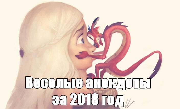 Веселые анекдоты за 2018 год - самая свежая и новая подборка №79 заставка