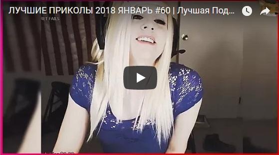 Веселые и прикольные видео приколы до слез - лучшая подборка №58