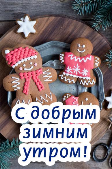 Доброго зимнего утра и хорошего дня - красивые картинки и открытки 10