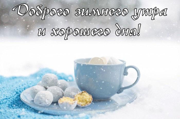 Доброго зимнего утра и хорошего дня - красивые картинки и открытки 11