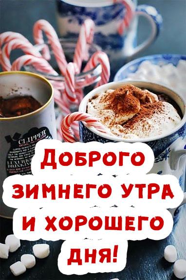 Доброго зимнего утра и хорошего дня - красивые картинки и открытки 12