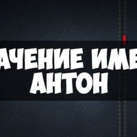 Значение имени Антон, когда именины - характер и судьба мужчины 1