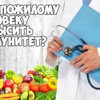 Как пожилому человеку повысить иммунитет - основные советы 1