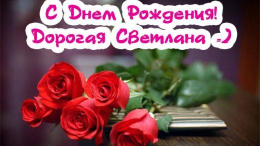 Картинки С Днем Рождения с именем Светлана - красивые и приятные 7
