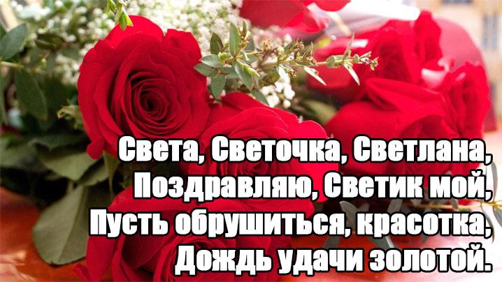 Поздравление с днем рождения для подруги светланы, веселые добрые тебя