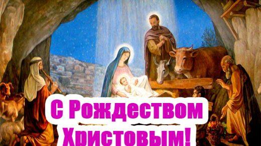 Картинки и открытки С Рождеством Христовым - красивые и приятные 1