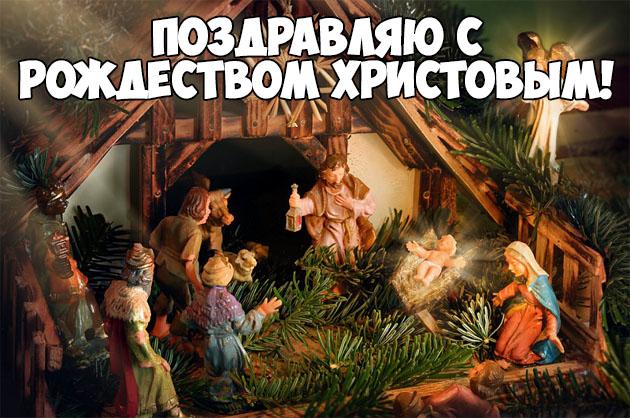 Картинки и открытки С Рождеством Христовым - красивые и приятные 10