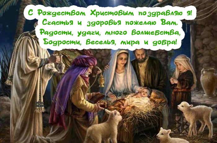 Картинки и открытки С Рождеством Христовым - красивые и приятные 2