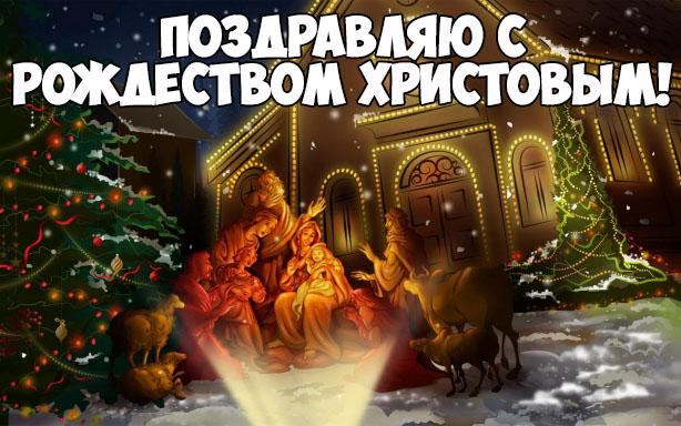 Картинки и открытки С Рождеством Христовым - красивые и приятные 4