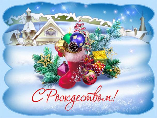 Картинки и открытки С Рождеством Христовым - красивые и приятные 7