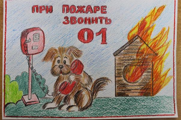 Красивые и интересные рисунки на тему пожарная безопасность - для детей 1