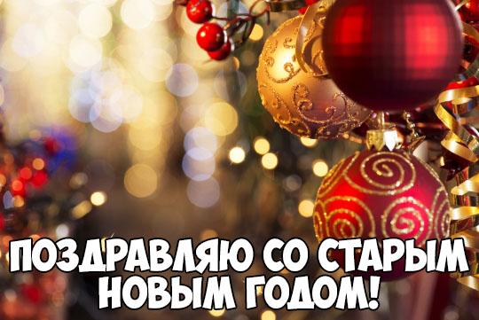 Открытки и картинки со Старым Новым Годом поздравления - скачать 3