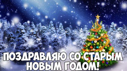 Открытки и картинки со Старым Новым Годом поздравления - скачать 8
