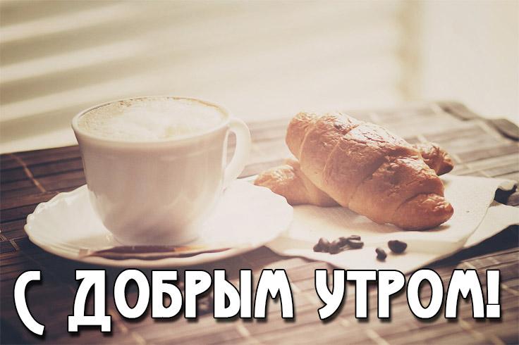 Прикольные и красивые картинки с добрым утром мужчине - подборка 5