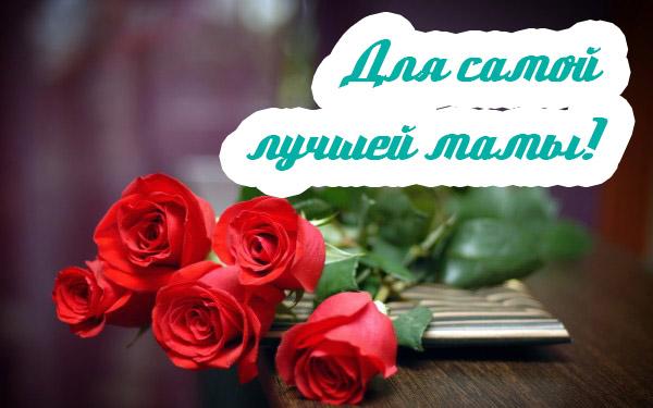 Самой красивой маме на свете картинки и открытки - скачать бесплатно 9