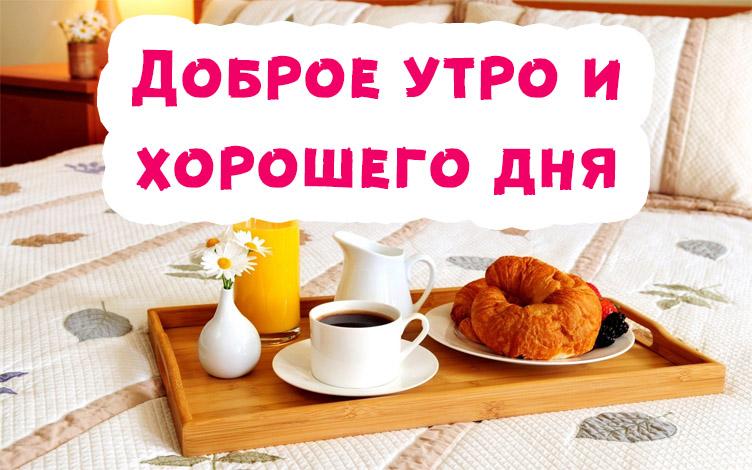 Поздравления, добрые картинки про доброе утро с надписями
