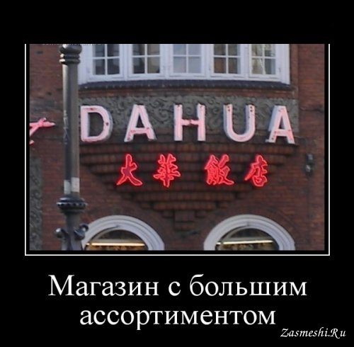 Смешные и ржачные демотиваторы за январь 2018 - подборка №14 5