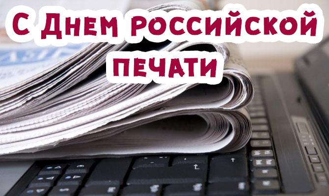 С Днем российской печати - красивые и прикольные открытки, картинки 1