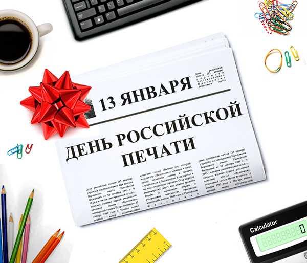 С Днем российской печати - красивые и прикольные открытки, картинки 2