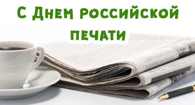 С Днем российской печати - красивые и прикольные открытки, картинки 3
