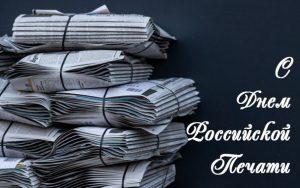 С Днем российской печати - красивые и прикольные открытки, картинки 4