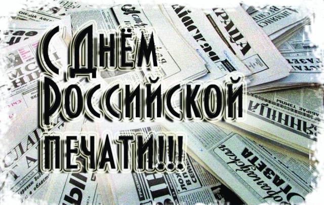 С Днем российской печати - красивые и прикольные открытки, картинки 5