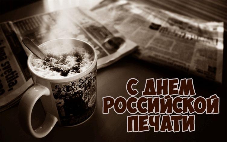 С Днем российской печати - красивые и прикольные открытки, картинки 7