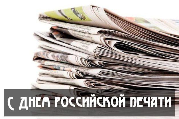С Днем российской печати - красивые и прикольные открытки, картинки 8